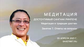 Сангнак Тензин Ринпоче Медитация в традиции дзогчен Занятие 7