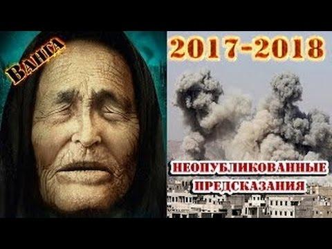 Предсказания Ванги которые уже сбылись  Пророчества о России