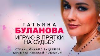 Download Татьяна Буланова— «Играю впрятки насудьбу» (Official Lyric Video) Mp3 and Videos