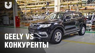 Сравниваем белорусский Geely Atlas с конкурентами