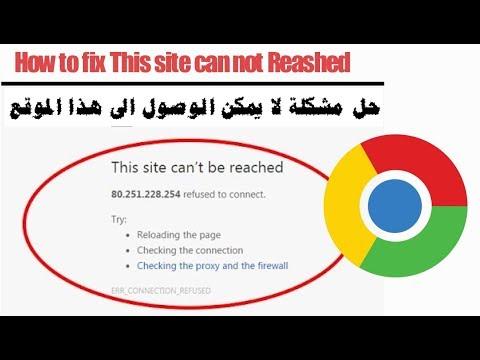 حل مشكلة لا يمكن الوصول الى موقع الويب هذا في جوجل كروم Fix This Site Cant Be Reached