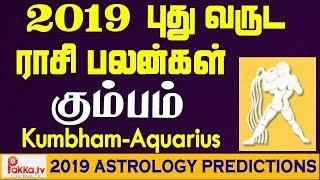 Kumbham (Aquarius) Yearly Astrology Horoscope 2019 | New Year Rasi Palangal 2019 | Aquarius 2019