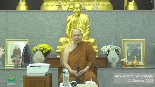 29/08/2020 สติคือสิ่งจำเป็นตลอดสายของการปฏิบัติ(Mindfulness is essential for all levels of practice)