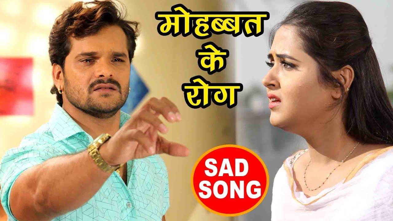 खेसारी लाल (2018) दर्दभरा दिल की आवाज - Kajal Raghwani ... Sad Songs 2018