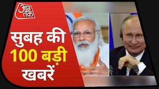 Hindi News Live: देश-दुनिया की  सुबह की 100 बड़ी खबरें I Nonstop 100 I Top 100 I Apr 29, 2021