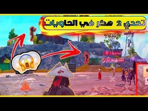 Photo of تحدي 2 هكر في الحاويات شوفو شصار 🔥 ببجي موبايل – ببجي هكر
