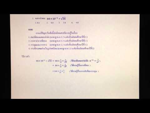 เฉลยข้อสอบ O-NET วิชาคณิตศาสตร์ ม.3 ปี 54 ข้อ 1