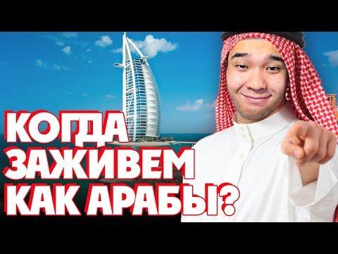 Почему КАЗАХИ беднее АРАБОВ? / Сравниваем Казахстан с Эмиратами