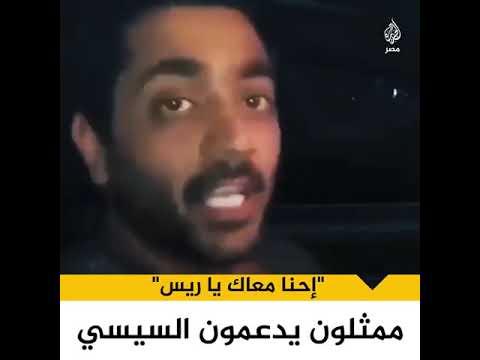 ???? ممثلون مصريون يظهرون في فيديو -مُرتّب- لدعم السيسي  - نشر قبل 3 ساعة