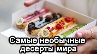 Самые необычные десерты мира