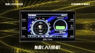 レーダー探知機 ZERO94VS プロモーションビデオ thumbnail