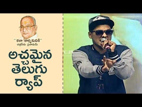Mindblowing Rap On K Viswanath @ Telugu Film Industry Felicitation Dr.K Viswanath | TFPC