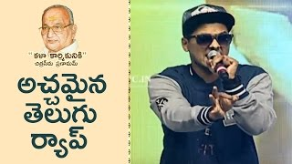Mindblowing Rap On K Viswanath @ Telugu Film Industry Felicitation Dr.K Viswanath | TFPC