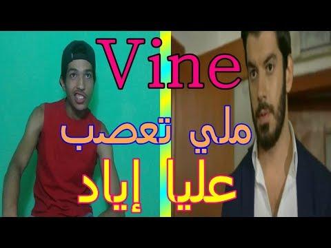 Vine : (Samhini 2M 1251 ملي تعصب عليا إياد (مسلسل سامحيني