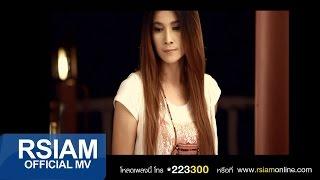 ง่ายที่ไม่รัก ยากที่ไม่ลืม : แคท รัตกาล อาร์ สยาม [Official MV]