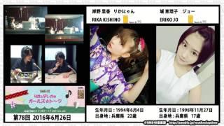 岸野里香 城恵理子 藤江れいな 市川美織 NMB48 りかとだれかのガールズ☆...