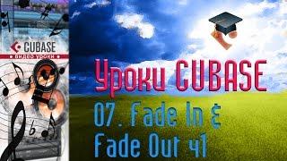 Уроки Cubase PRO. Кривые затухания и нарастания ч1 (Fade In & Fade Out p1) (Cubase Tutorial PRO 07)