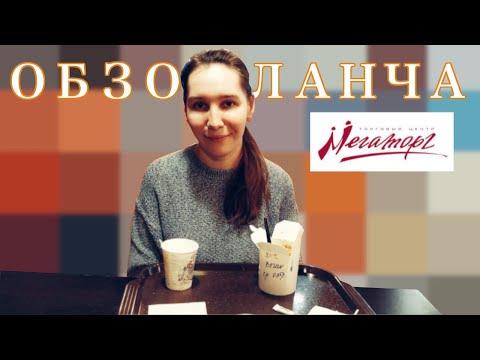 Обзор бизнес-ланча в кафе Хохлома ТЦ Мегаторг г.Владимир #понедельник
