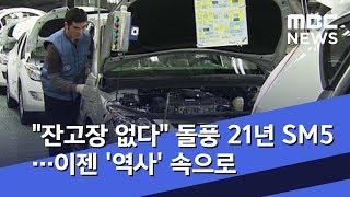"""""""잔고장 없다"""" 돌풍 21년 SM5……"""