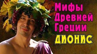 Сериал «Мифы Древней Греции», фильм «Дионис – Чужой в родном городе», 5 серия, HD