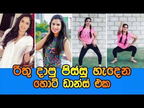 Rithu Akarsha Hot Dance | රිතු දාපු පිස්සු හැදෙන හොට් ඩාන්ස් එක thumbnail