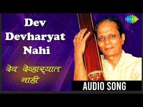 Dev Devharyat Nahi    Audio Songs   देव देव्हाऱ्यात नाही   Sudhir Phadke