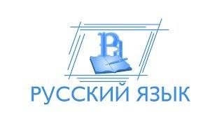 ЕГЭ-2018. Русский язык