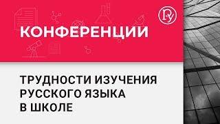 Трудности изучения русского языка современными школьниками