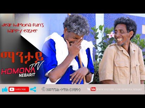 HDMONA -     () Mantay by Zewengel Tekle - New Eritrean Comedy 2019