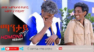 HDMONA - ማንታይ ብ ዘወንጌል ተኽለ (ዘዊት) Mantay by Zewengel Tekle - New Eritrean Comedy 2019