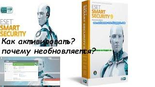 ESET Smart Security NOD32 активировать, обновить