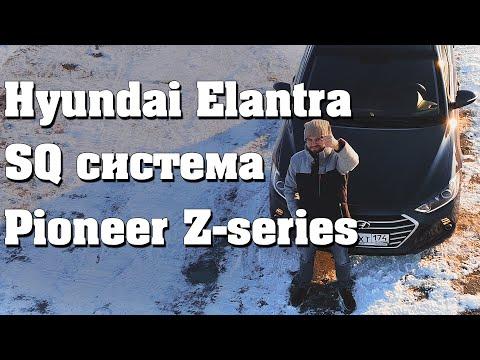 Автозвук SQ! Акустика Pioneer Z-series премиум класса в Hyundai Elantra