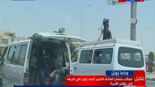 بالفيديو.. «السناوي»: رحل «زويل» وبقيت قضيته