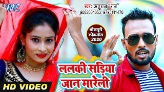 भोजपुरी का नया सबसे हिट वीडियो सांग 2020 - Lalaki Sariya Jaan Marata - Rituraj - Bhojpuri Song