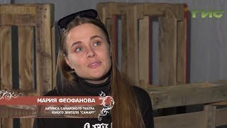 Мария Феофанова, Самарский театр юного зрителя