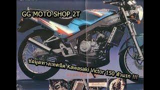 GG Moto Shop 2T | ข้อมูลทางเทคนิค Kawasaki Victor 150 ตัวแรก !!!