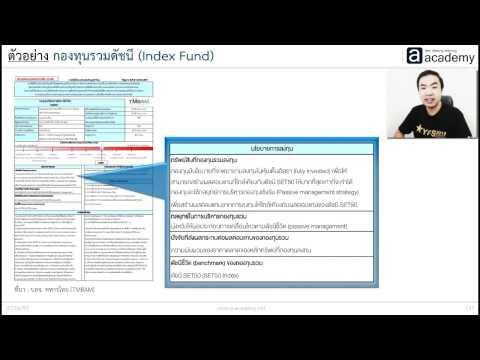 14. กองทุนหุ้น : Index Fund