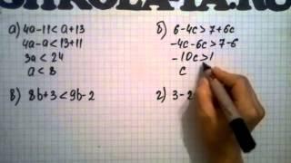 Алгебра 9 кл. Мордкович. Параграф 1.2.