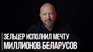 Прокопьев про Героя Беларуси Зельцера мечту беларусов ссыкунах в погонах и арест Лукашенко