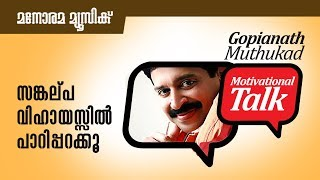 സങ്കല്പവിഹായസ്സില് പാറിപ്പറക്കൂ Imagination Motivational talk by Gopinath Muthukad