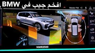 اكبر وافخم جيب SUV في سيارات بي ام دبليو BMW X7 2019 تجربه تفصيليه الجزء 1