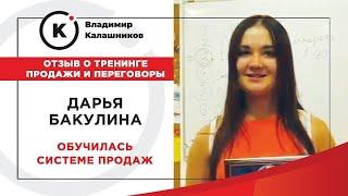 Дарья Бакулина отзыв о тренинге по эффективным продажам и переговорам