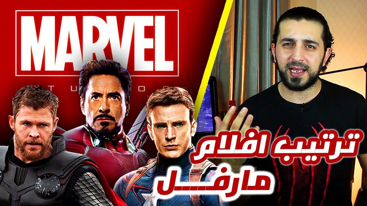 الترتيب الزمني الصحيح لمشاهدة افلام مارفل Marvel Cinematic