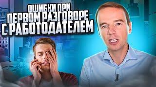 Ошибки при первом разговоре с работодателем
