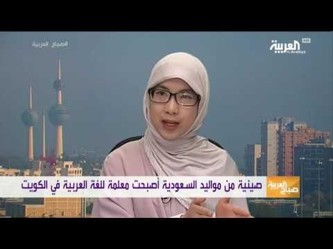 صينية من مواليد السعودية تعلم اللغة العربية