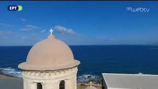 Φωτεινά Μονοπάτια «Τα μοναστήρια της Κρήτης» | 17/12/2017 | ΕΡΤ