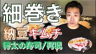 将太の寿司/韓国編/再現レシピ/納豆キムチ細巻き/ぬまくら寿司