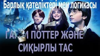 Гарри Поттер и философский камень фильміне кинокомиссия
