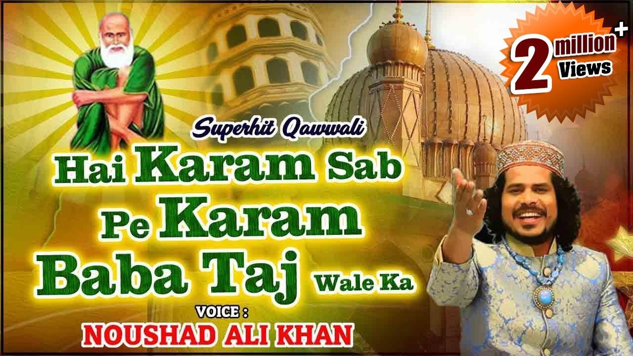 Hai Karam Sab Pe Karam Baba Taj Wale Ka | Baba Tajuddin