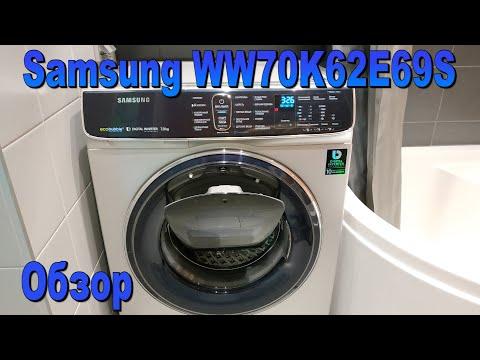 Стиральная машина Samsung Ww70k62e69s (WW6600K) подробный обзор